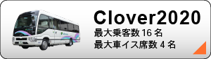 観光バス・ハイヤー手配 バリアフリー旅行の東京ナイストラベルの中型観光バス
