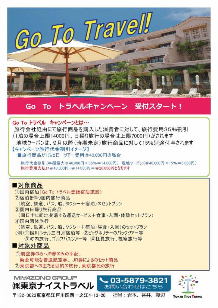 株式会社東京ナイストラベルとしてGO TO トラベル事業への参加事業者登録の承認を受け、割引を適用した商品販売の予約受付を開始しました。補助金予算が上限に達し次第販売終了となります。