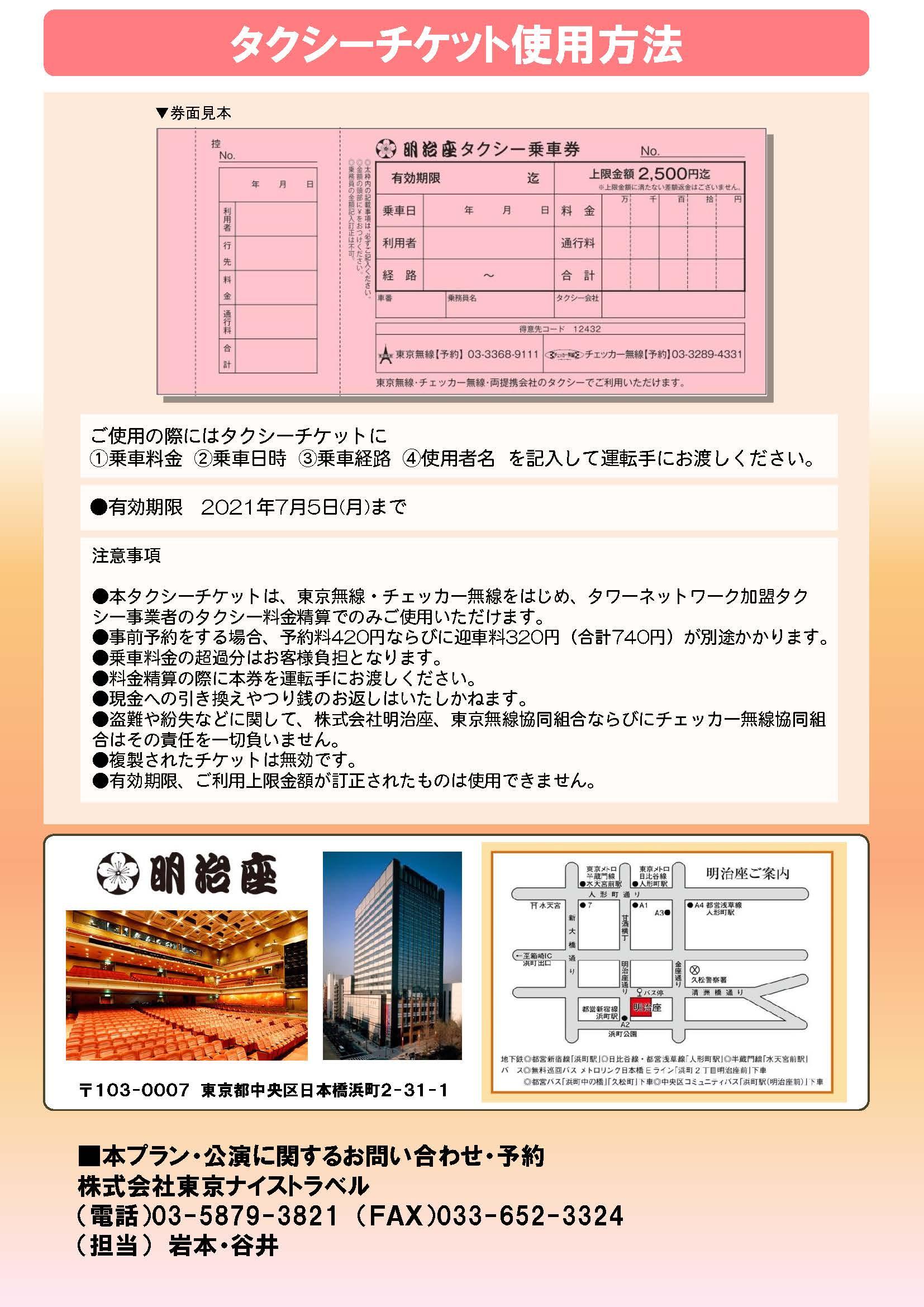 観光バス・ハイヤー手配 バリアフリー旅行の東京ナイストラベルの水森公演タクシーチケットプラン