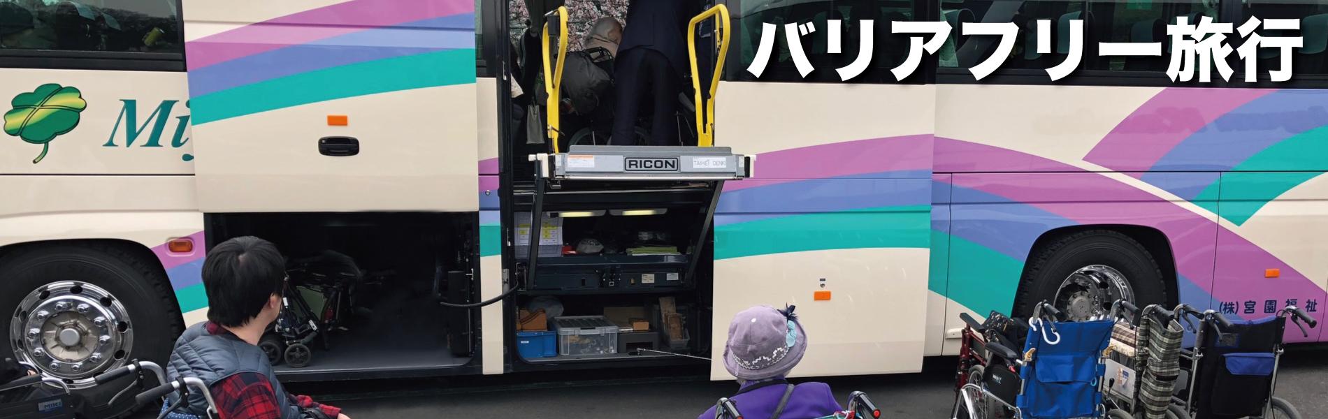観光バス・ハイヤー手配 バリアフリー旅行の東京ナイストラベルのバリアフリー旅行