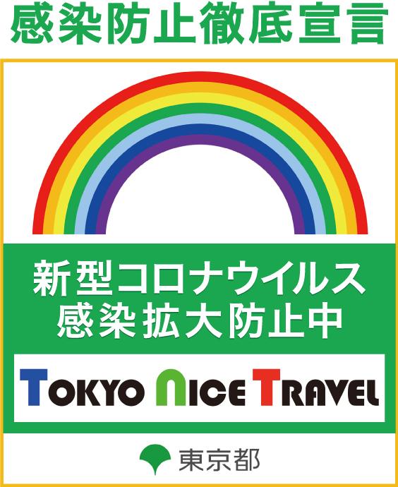 観光バス・ハイヤー手配 バリアフリー旅行の東京ナイストラベルの感染防止徹底宣言