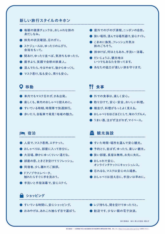 観光バス・ハイヤー手配 バリアフリー旅行の東京ナイストラベルの新しい旅のエチケット